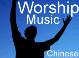 Chinese Worship and Praise Music,MP3, Canaan Hymns