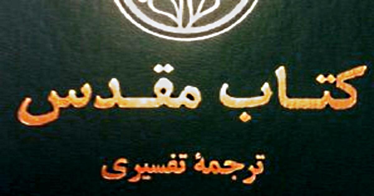Farsi PDF Bible
