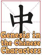 Genesis in the Chinese Characters
